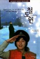 Poppoya - South Korean poster (xs thumbnail)