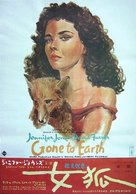 Gone to Earth - Japanese Movie Poster (xs thumbnail)