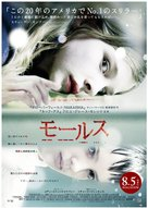 Let Me In - Japanese Movie Poster (xs thumbnail)