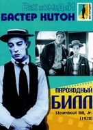 Steamboat Bill, Jr. - Russian DVD movie cover (xs thumbnail)