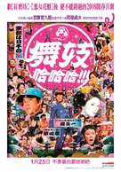 Maiko haaaan!!! - Taiwanese poster (xs thumbnail)