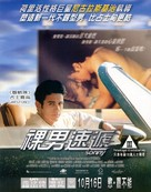 Sonny - Chinese Movie Poster (xs thumbnail)