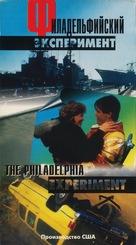 The Philadelphia Experiment - Russian VHS cover (xs thumbnail)
