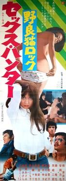 Nora-neko rokku: Sekkusu hanta - Japanese Movie Poster (xs thumbnail)