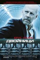 Surrogates - Bulgarian Movie Poster (xs thumbnail)