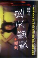 Peng shi zhi sang jin tian liang - Hong Kong poster (xs thumbnail)