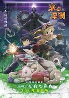Made in Abyss: Hôrô Suru Tasogare - Taiwanese Movie Poster (xs thumbnail)