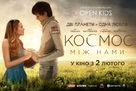 The Space Between Us - Ukrainian Movie Poster (xs thumbnail)