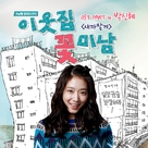 """Flower Boy Next Door"" - South Korean Movie Cover (xs thumbnail)"