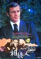 L'héritier - Japanese Movie Poster (xs thumbnail)