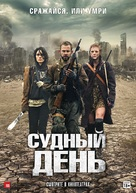 The Day - Russian Movie Poster (xs thumbnail)