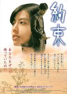 Over the Border - Japanese Movie Poster (xs thumbnail)