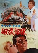The Wrecking Crew - Japanese Movie Poster (xs thumbnail)