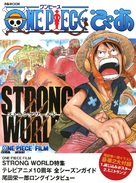 One Piece Film: Strong World - Japanese Movie Poster (xs thumbnail)