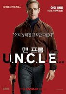 The Man from U.N.C.L.E. - South Korean Movie Poster (xs thumbnail)