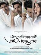 Vinnaithaandi Varuvaayaa - Indian Movie Poster (xs thumbnail)