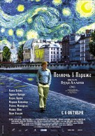 Midnight in Paris - Russian Movie Poster (xs thumbnail)