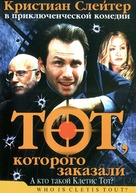Who Is Cletis Tout - Russian DVD cover (xs thumbnail)