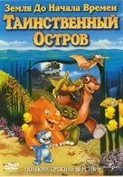 The Land Before Time 5 - Russian Movie Cover (xs thumbnail)