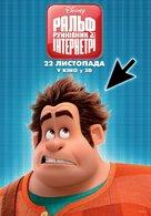 Ralph Breaks the Internet - Ukrainian Movie Poster (xs thumbnail)