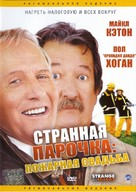 Strange Bedfellows - Russian Movie Cover (xs thumbnail)