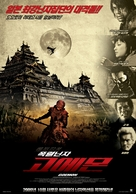 Goemon - South Korean Movie Poster (xs thumbnail)