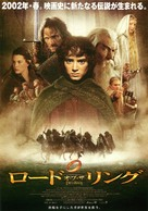 The Lord of the Rings: The Fellowship of the Ring - Japanese Movie Poster (xs thumbnail)