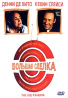 The Big Kahuna - Russian DVD cover (xs thumbnail)