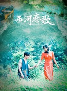 Love Song of West River - IMDb - Chinese Movie Poster (xs thumbnail)