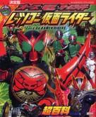 Ôzu den'ô ôru raidâ: Rettsu gô Kamen raidâ - Japanese Movie Cover (xs thumbnail)
