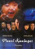 Clementine - Estonian DVD cover (xs thumbnail)