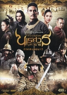 King Naresuan: Part Three - Thai DVD cover (xs thumbnail)