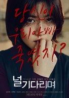 Neol gi-da-ri-myeo - South Korean Movie Poster (xs thumbnail)