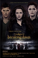 The Twilight Saga: Breaking Dawn - Part 2 - South Korean Movie Poster (xs thumbnail)
