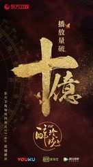 """""""Lost Love in Times"""" - Chinese Movie Poster (xs thumbnail)"""