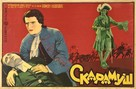 Scaramouche - Russian Movie Poster (xs thumbnail)