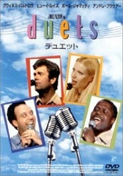 Duets - Japanese DVD cover (xs thumbnail)