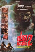 Natura contro - Thai Movie Poster (xs thumbnail)