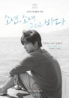 Futatsume no mado - South Korean Movie Poster (xs thumbnail)