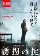 A Walk Among the Tombstones - Japanese Movie Poster (xs thumbnail)