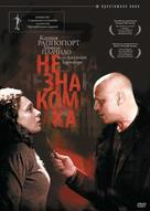La sconosciuta - Russian DVD cover (xs thumbnail)