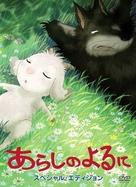 Arashi no yoru ni - Japanese DVD cover (xs thumbnail)