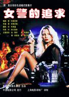 Intent to Kill - Chinese Movie Poster (xs thumbnail)