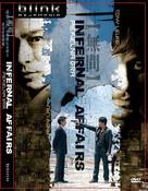 Mou gaan dou - Polish DVD cover (xs thumbnail)