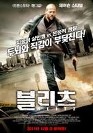 Blitz - South Korean Movie Poster (xs thumbnail)