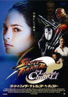 Street Fighter: The Legend of Chun-Li - Japanese Movie Poster (xs thumbnail)