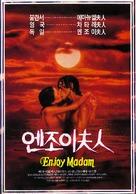Griechische Feigen - South Korean Movie Poster (xs thumbnail)