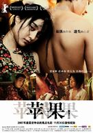 Ping guo - Chinese Movie Poster (xs thumbnail)