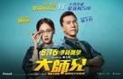 Taai si hing - Singaporean Movie Poster (xs thumbnail)