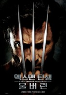 X-Men Origins: Wolverine - South Korean Movie Poster (xs thumbnail)